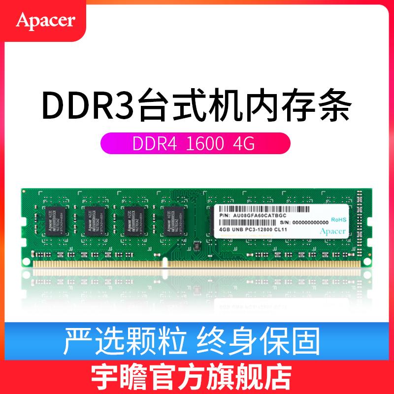 Apacer/宇瞻記憶體條4g DDR3 1600 相容1333 1600 8g 經典三代桌上型電腦電腦記憶體條