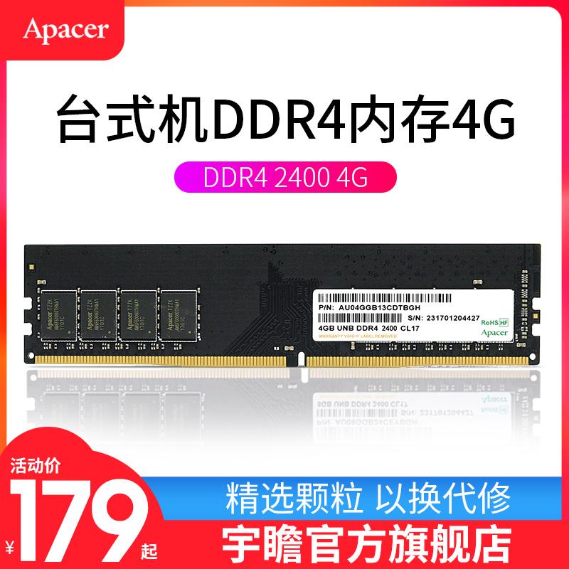 Apacer/宇瞻記憶體條4g DDR4 2400 相容2133 2666 8GB 經典四代電腦檯式機記憶體條