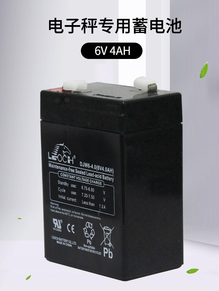 电子秤电瓶 LEOCH DJW6-4.0 6V4AH 电子称专用蓄电池童车通用电池