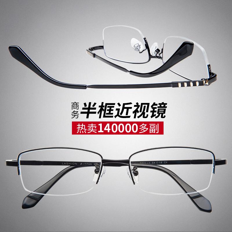 近视眼镜男潮有度数超轻可配大脸半框小眼镜框镜架女变色配镜眼睛