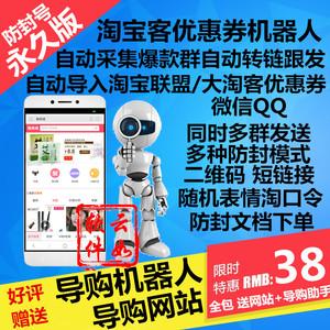 淘宝客机器人微信自动发单软件淘客优惠券永久版 视频教程包更新