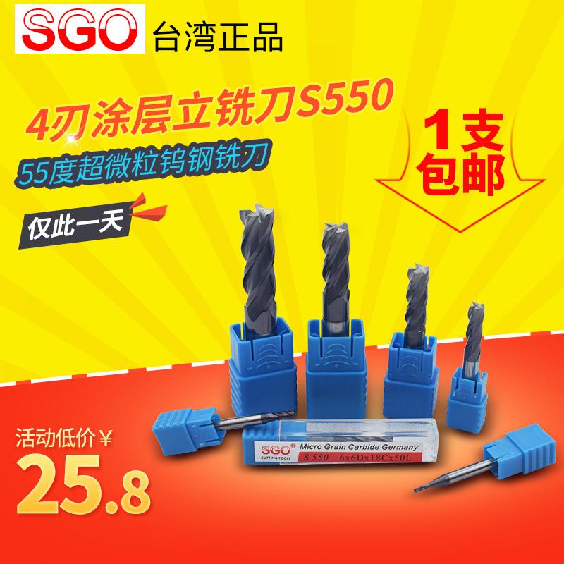 台湾SGO55度超微粒钨钢铣刀CNC数控刀具合金涂层立铣刀平底刀锣刀