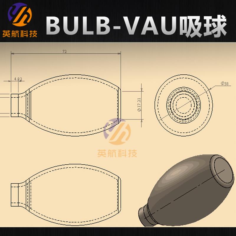 英航吸球橡胶吸笔吸盘BULB-VAC无痕镜片起拔器椭圆防静电真空吸球