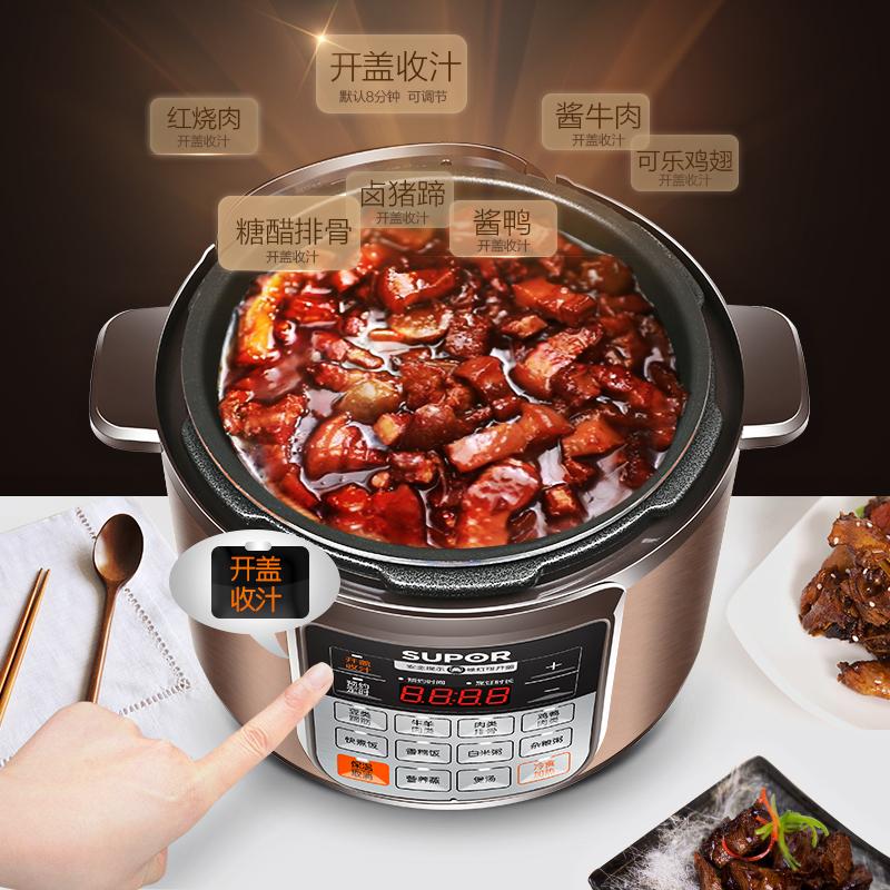 苏泊尔电压力锅家用智能5L电高压锅多功能饭煲官方3-4正品5-6人