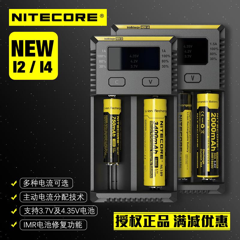 NiteCore奈特科爾new i2/i4多功能充電器18650/14500升級款改進