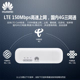 Huawei e8372 mobile notebook portable WiFi wireless Internet Cato telecom 4g usb devices with triple Netcom