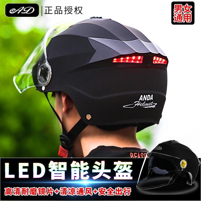 AD电瓶车头盔男女四季通用安全帽电动摩托车轻便式夏季防晒双镜片