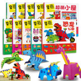 Children's origami book glues 6-year-old students in kindergarten diy handmade three-dimensional paper-cut material 3d dinosaur paper bag