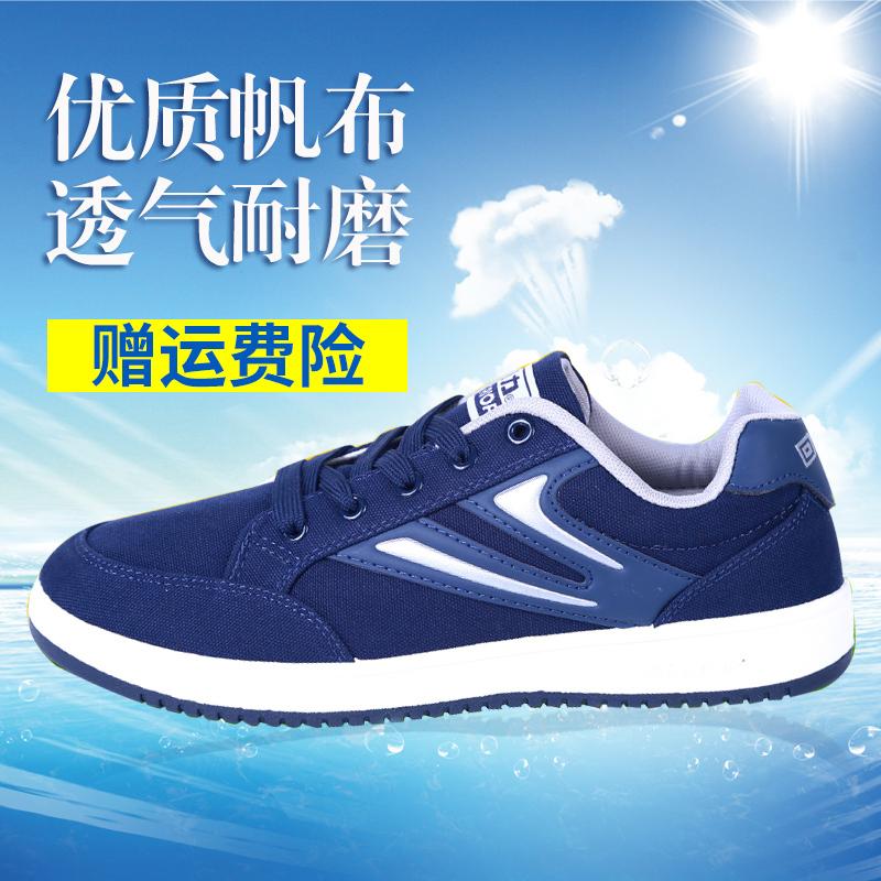 【天天特價】回力休閒運動鞋男款白搭舒適帆布鞋經典耐磨板鞋布鞋