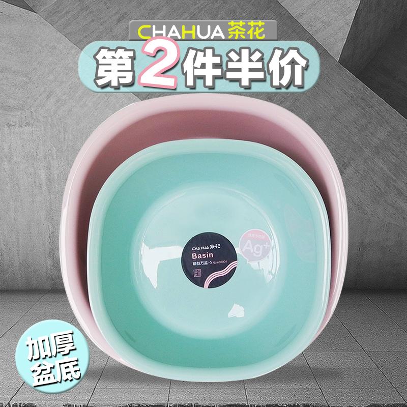 茶花脸盆家用婴儿加厚大号小号盆宝宝洗衣盆面盆子方盆塑料洗脸盆