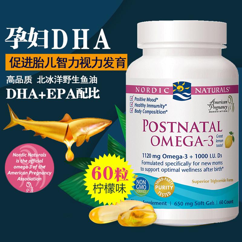 美國Nordic Naturals挪威小魚產後孕哺乳期魚油軟膠囊專為孕婦DHA