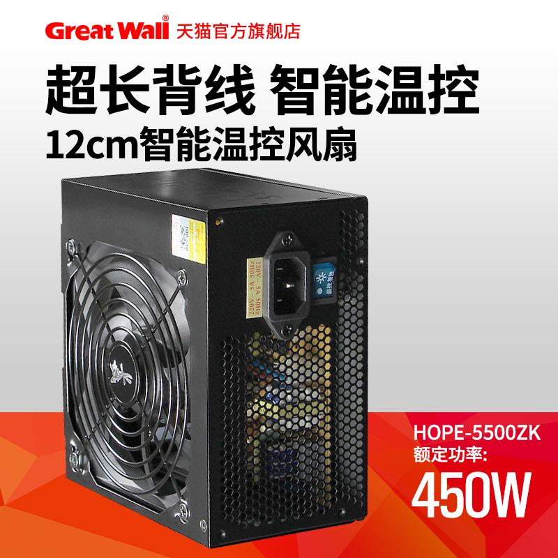 長城電源額定450W桌上型電腦電源5500zk電腦電源桌上型電腦靜音電源遊戲