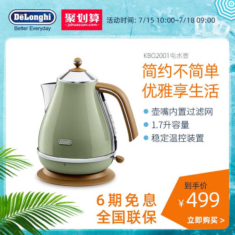 Delonghi/德龍 KBO2001 復古早餐系列電水壺不鏽鋼 電熱水壺加熱
