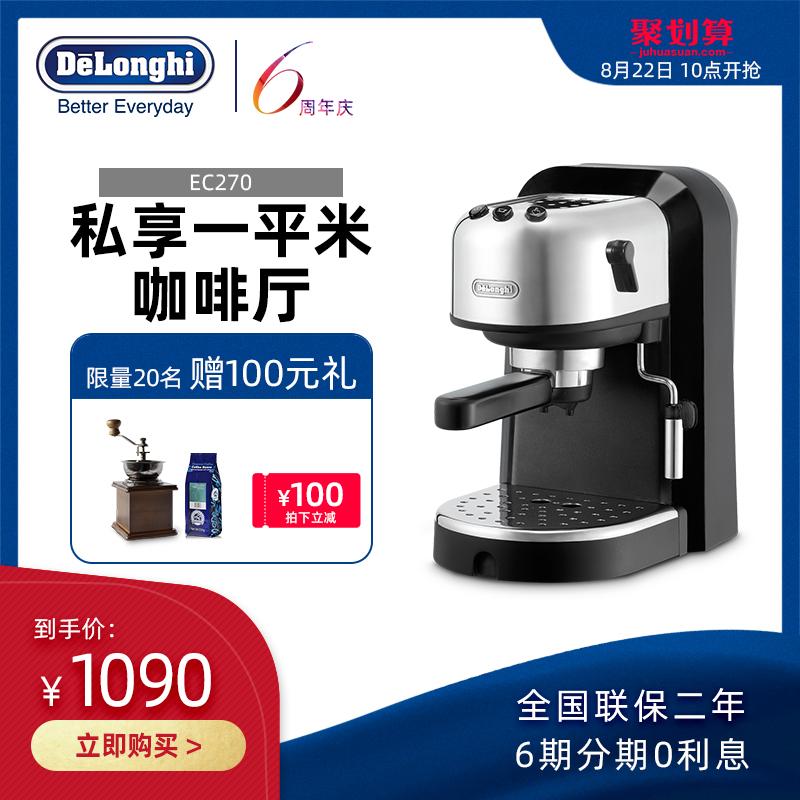 Delonghi/德龙 EC270 半自动咖啡机家用办公室意式泵压式打奶泡