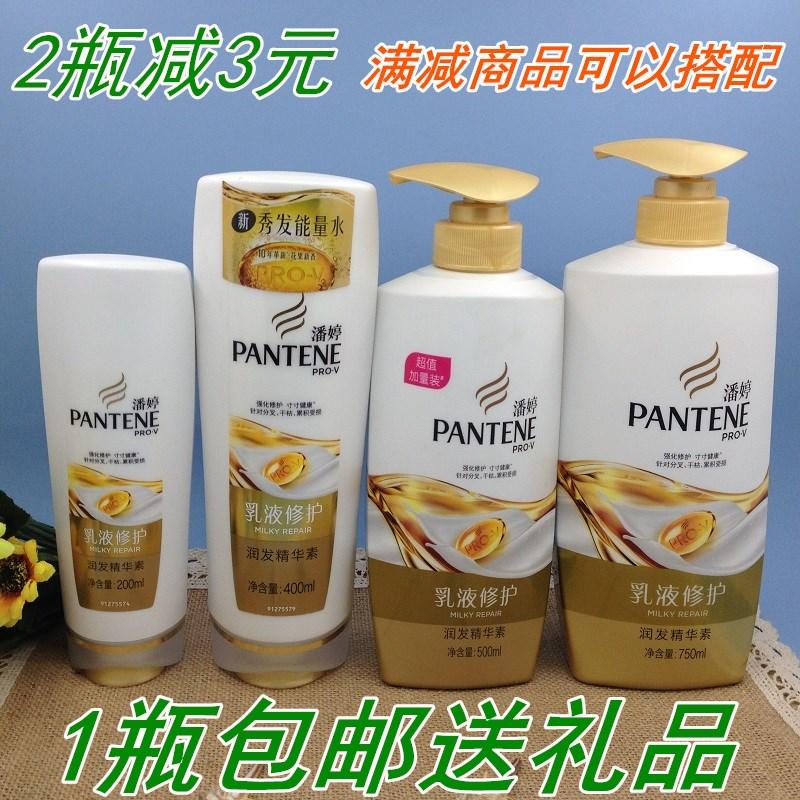 包郵 潘婷護髮素 潤髮乳  乳液修復 潤髮精華素200ml 400ml 750ml