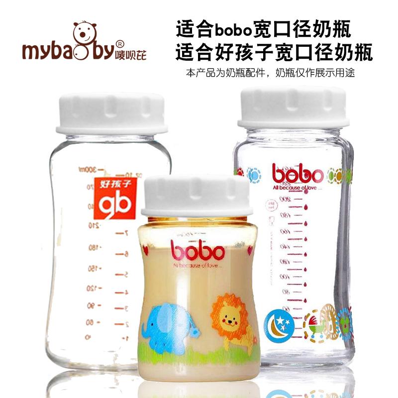适合新安怡宽口径奶瓶密封盖 bobo新贝宽口奶瓶储奶盖2个装