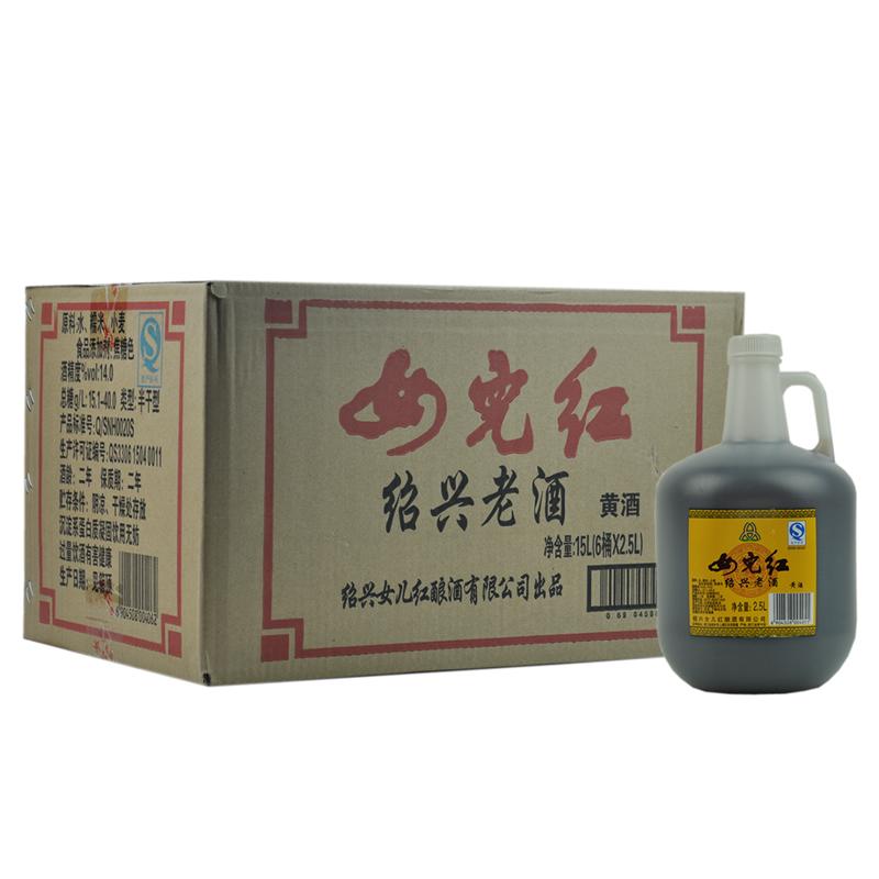 瓶半干型糯米酒 6 2.5L 绍兴黄酒女儿红绍兴老酒二年陈