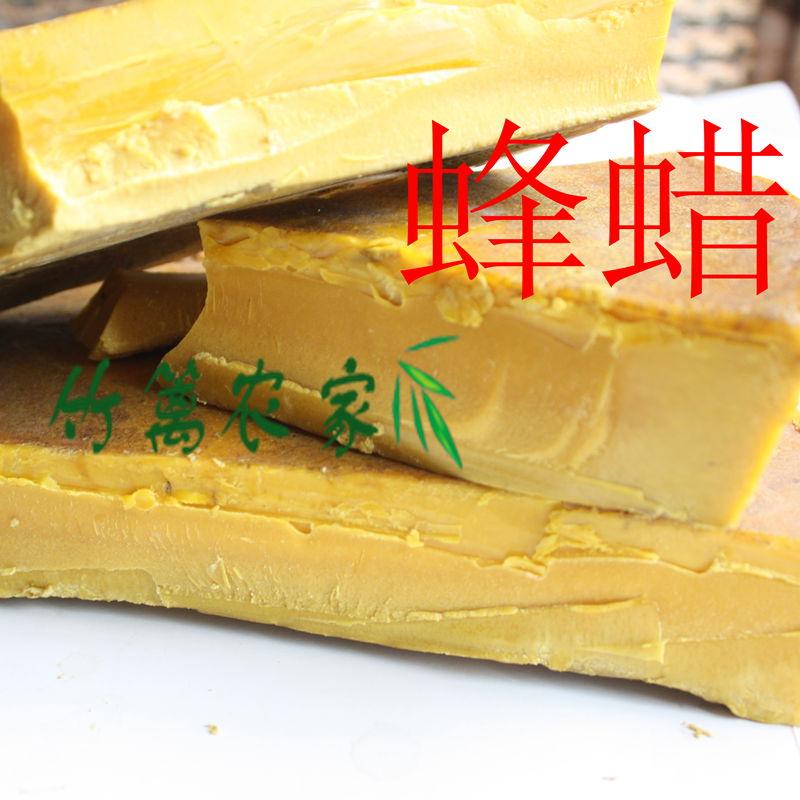农家黄中蜂土蜂蜡家具玉石地板抛光封酒唇膏诱蜂乐器蜡250克