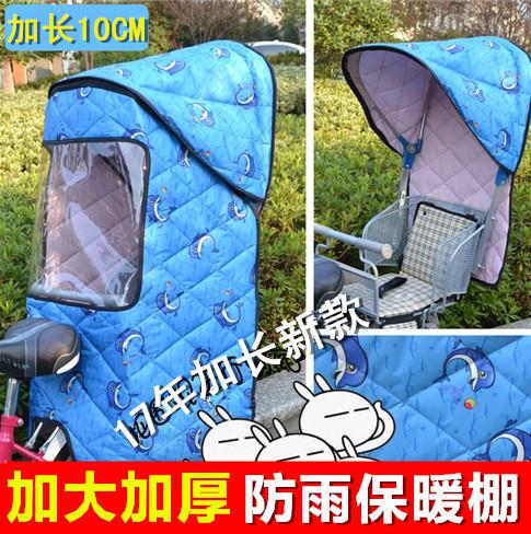 加大加厚秋冬自行車電瓶電動車防雨防風保暖兒童座椅雨棚座篷棉棚