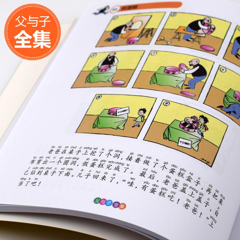 父与子全集 注音故事版一二年级带拼音绘本儿童漫画书幽默搞笑故事书语文新课标必读名著畅销儿童书籍 父女子7-10岁小学生课外读物