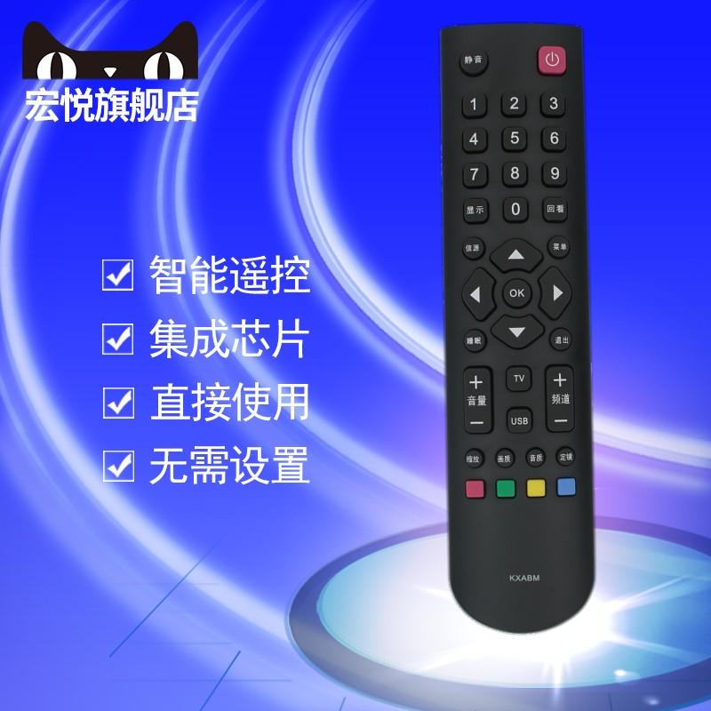 SANYO三洋電視機43CE660 遙控器 三洋液晶KXABM 32CE630 32CE660 42CE670 48CE680LED遙控板