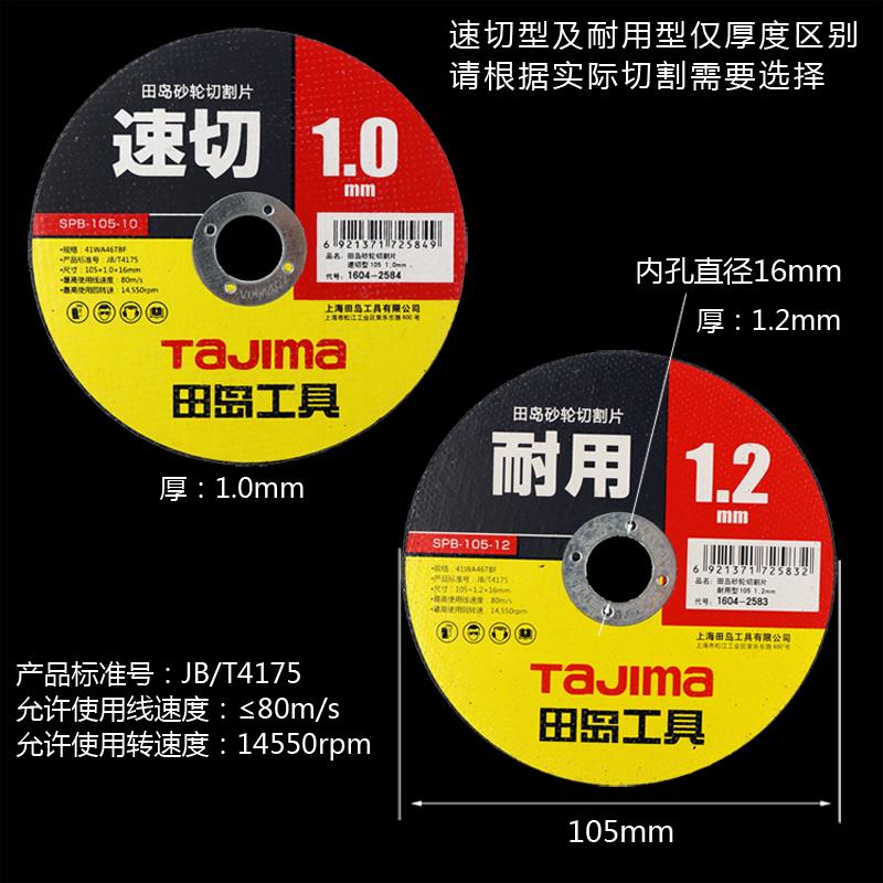 超薄耐用 105 日本田岛角磨机切割片砂轮片不锈钢金属铸铁钢材专用