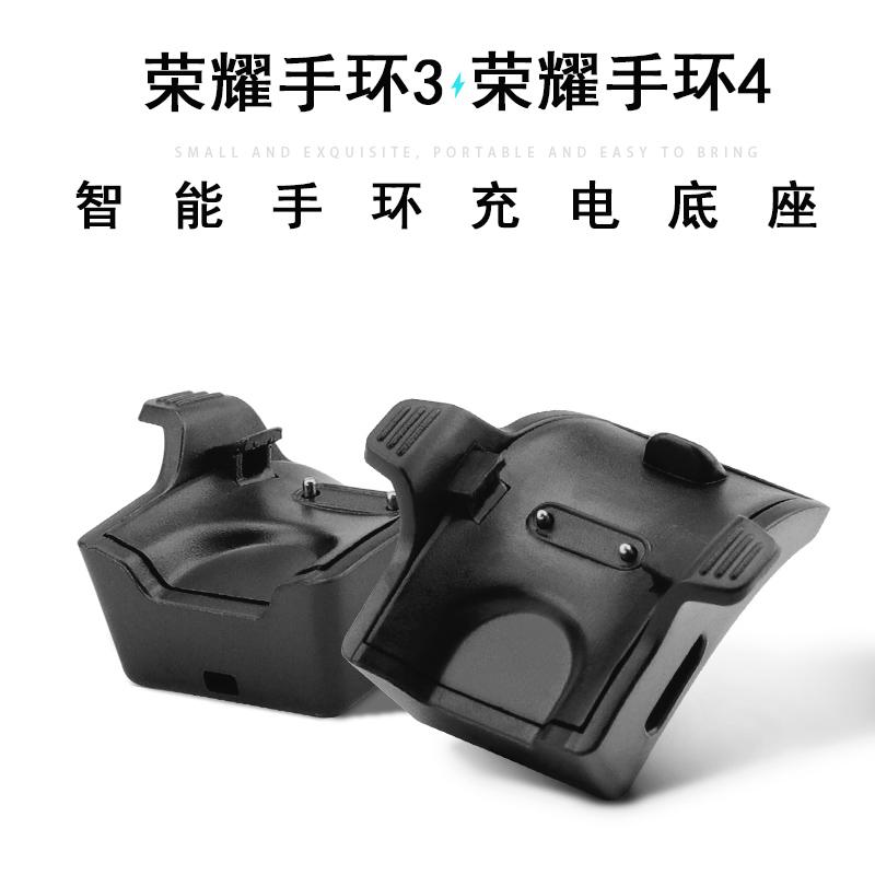 適用華為榮耀3手環充電器榮耀手環4充電線底座無線磁吸專用華為運動手環卡扣充電底座USB充電數據