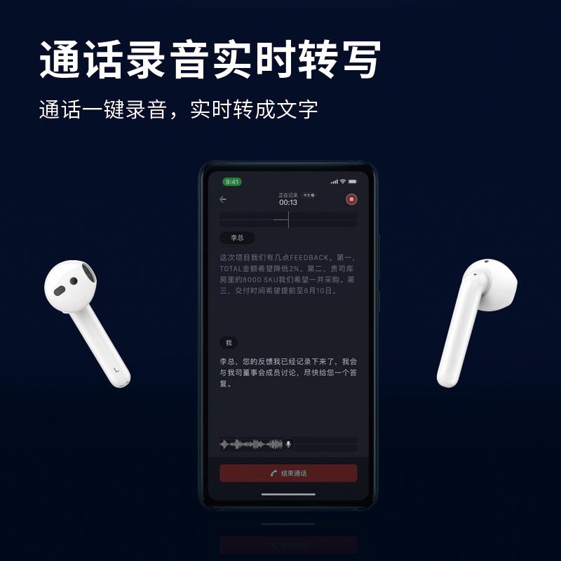 科大讯飞智能耳机iFLYBUDS讯飞蓝牙耳机无线降噪耳机录音转文字通话转文字实时录音转写语音助手