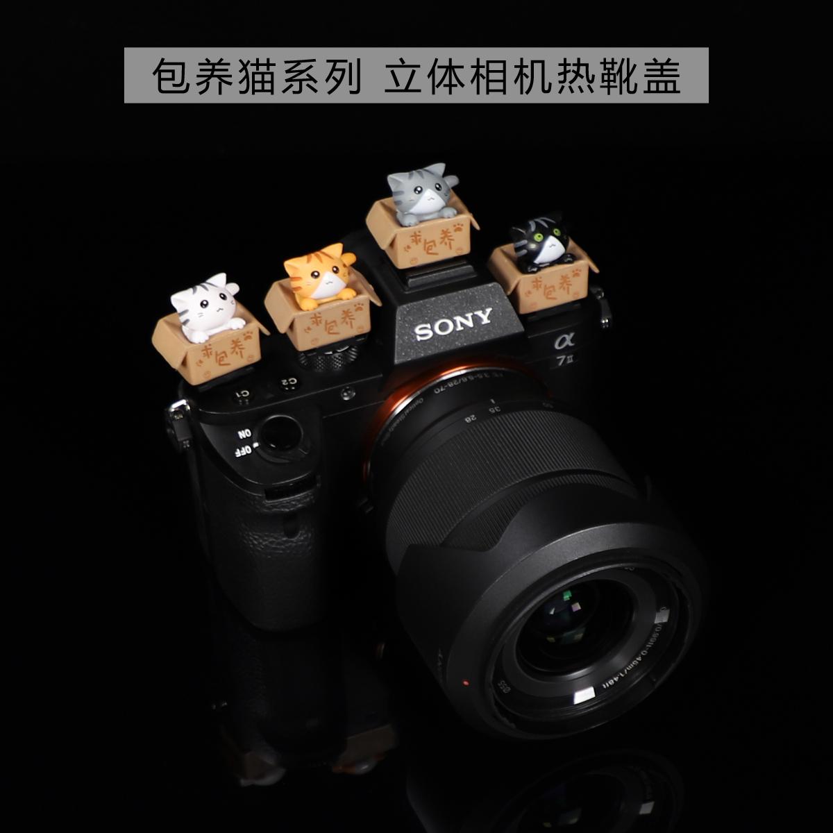 包養貓系列 熱靴蓋創意卡通相機防塵蓋富士索尼佳能尼康理光適用
