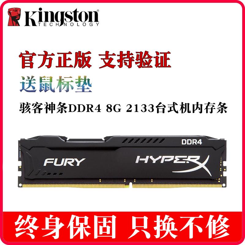 金士頓HyperX駭客神條Fury DDR4代 8G 2133桌上型電腦記憶體條 8gb 四代遊戲電腦記憶體條 HX421C14FB/8