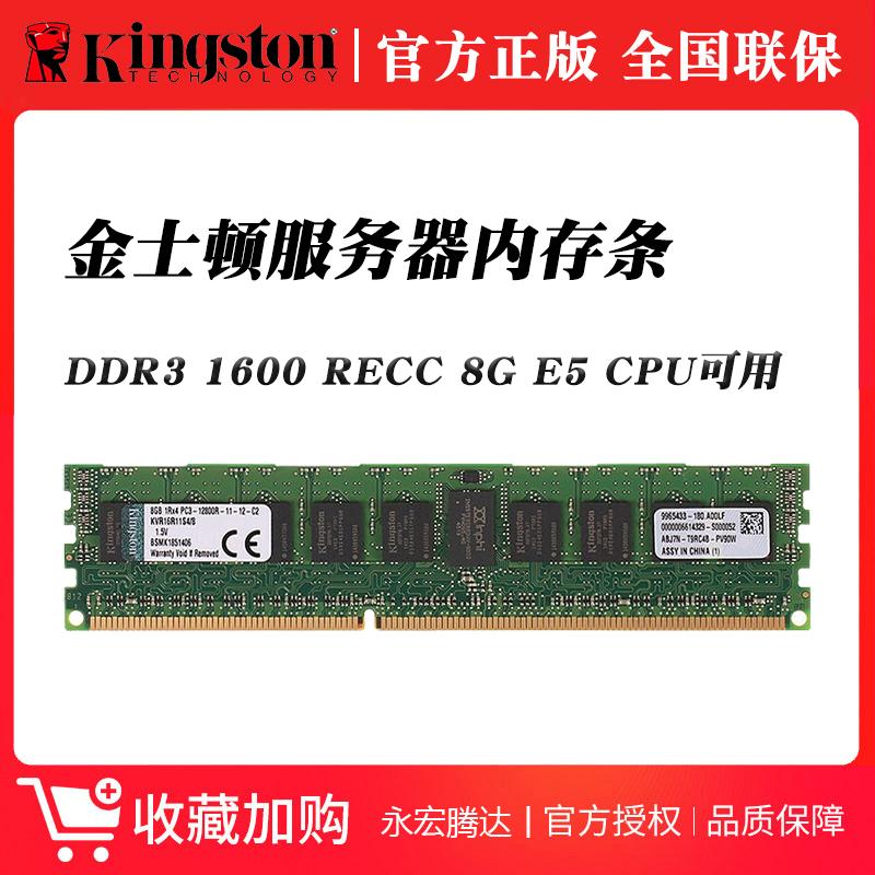 金士頓三代DDR3 1600 8G ECC RECC REG伺服器記憶體條8GB 相容1333
