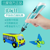 Original Landu 3d printing pen smart graffiti pen three-dimensional painting pen filling three D creative gifts electric horse good children male and female primary and middle school students day school opening gift magic pen