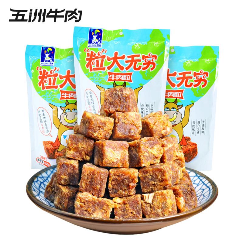 五洲牛肉粒250g糖果装五香香辣牛肉干官方旗舰店小包装零食人吃