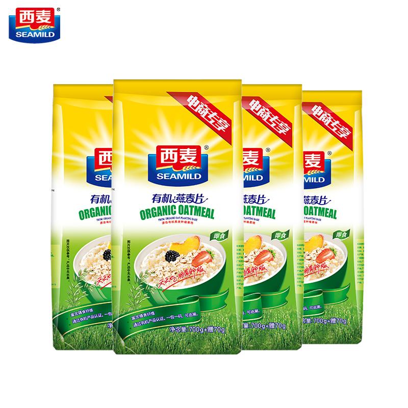西麦有机纯燕麦片770gX4袋装原味无蔗糖即速食营养谷物冲饮代早餐