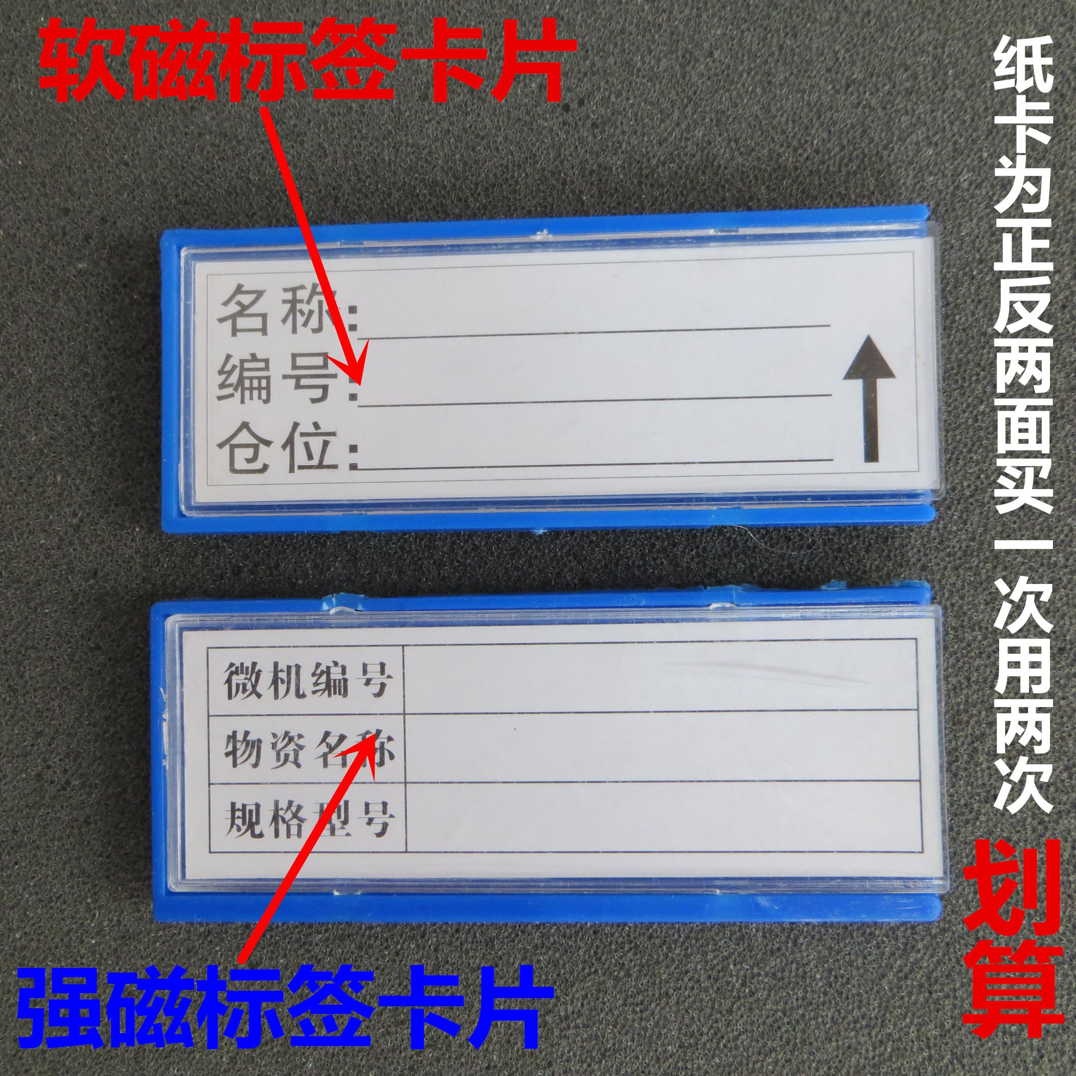 磁性标签 仓库货架标牌 物料卡 仓储货位卡 磁贴标签卡强磁库位卡
