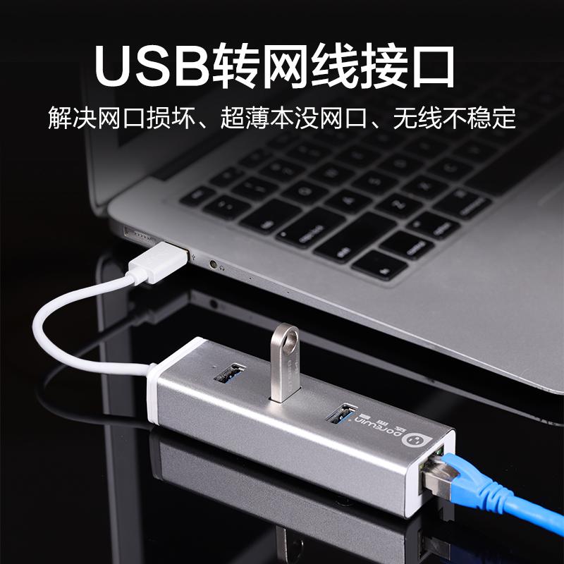 达而稳 usb转网口有线网卡笔记本3.0外置千兆台式机转网线接口转换器win7系统免驱苹果电脑转接口