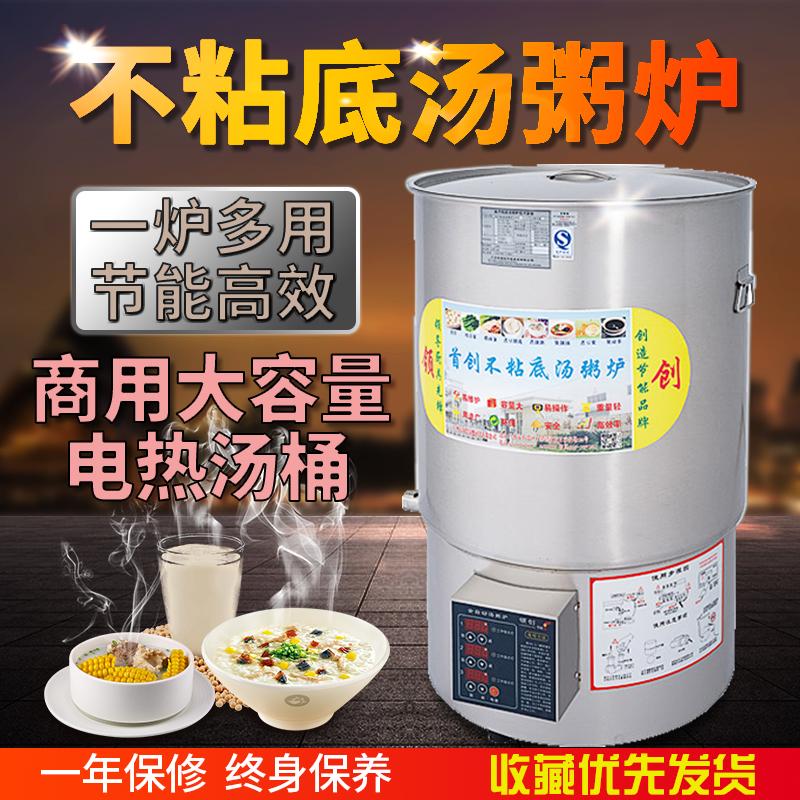领创汤粥炉商用电热多功能不粘底快速燃气煮豆浆的机器熬粥桶蒸汽