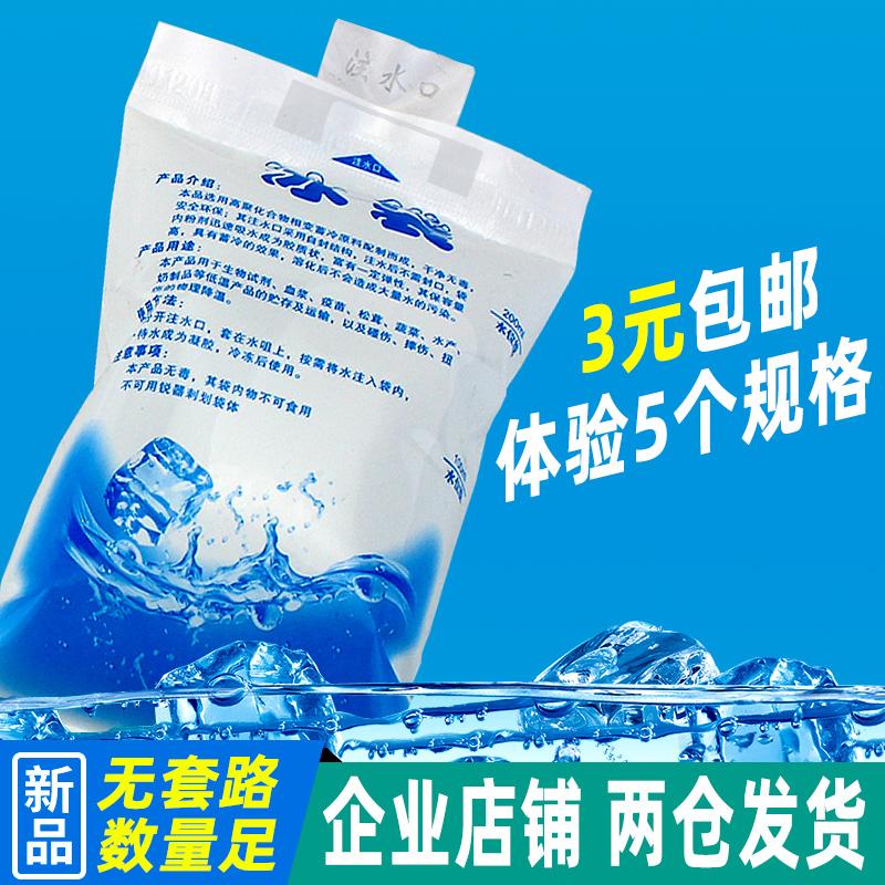 注水冰袋保鲜冷藏快递专用一次性反复使用食品水果降温冷敷干冰包