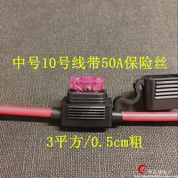 线送保险片 30CM 保险丝座带 车用改装保险丝插座 汽车防水保险丝盒