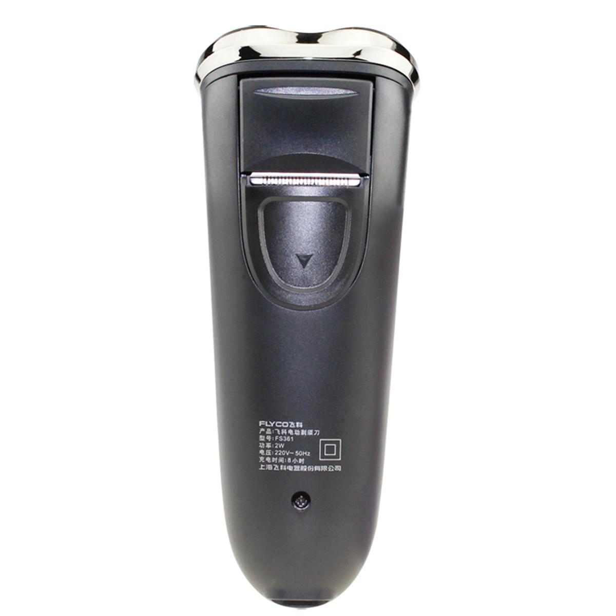 男士电动剃须刀充电式剔须刀刮胡刀便携式水洗剃胡刀飞科正品线充