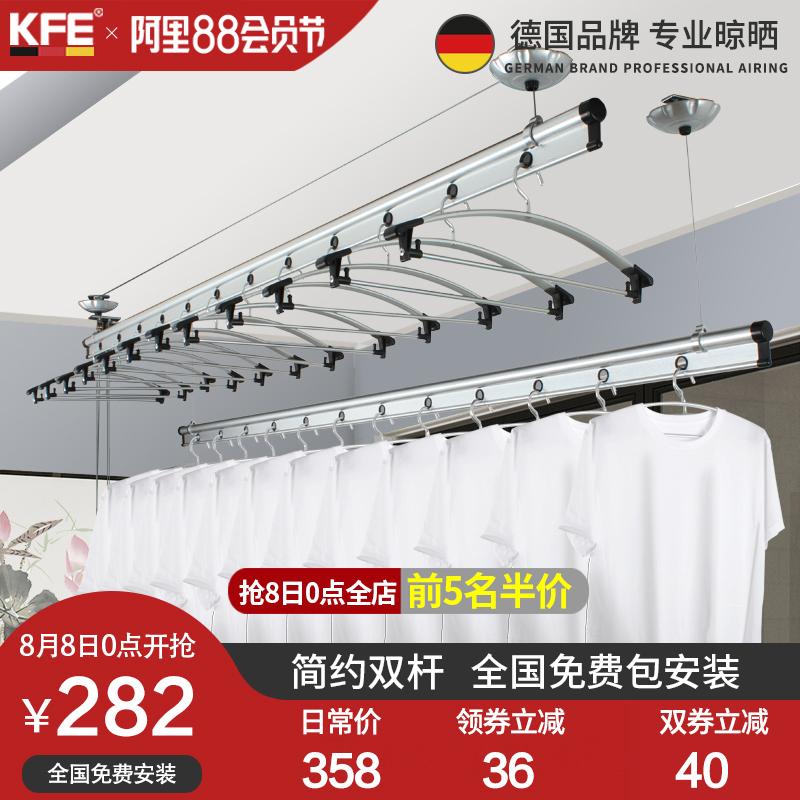 德國KFE陽臺室內升降晾衣架手搖雙杆式加厚晾衣杆涼衣架包安裝W-O