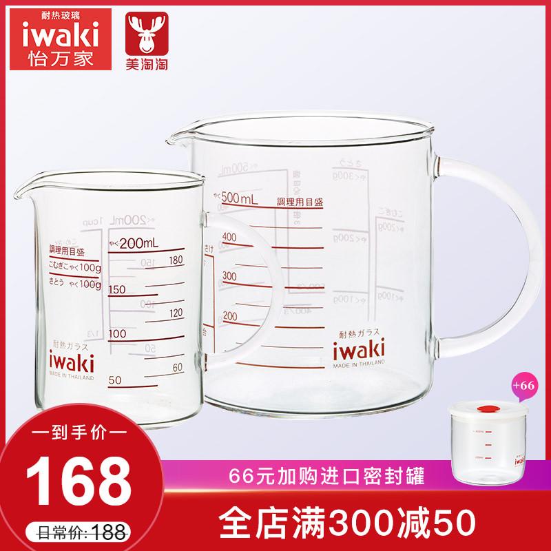 日本iwaki怡萬家進口耐熱玻璃刻度杯帶手柄清晰刻度計量杯可微波