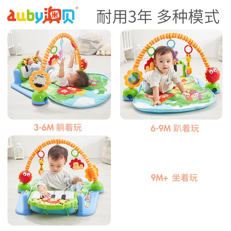 澳贝健身架宝宝脚踏琴钢琴益智三个月新生儿健身毯婴儿玩具0-1岁