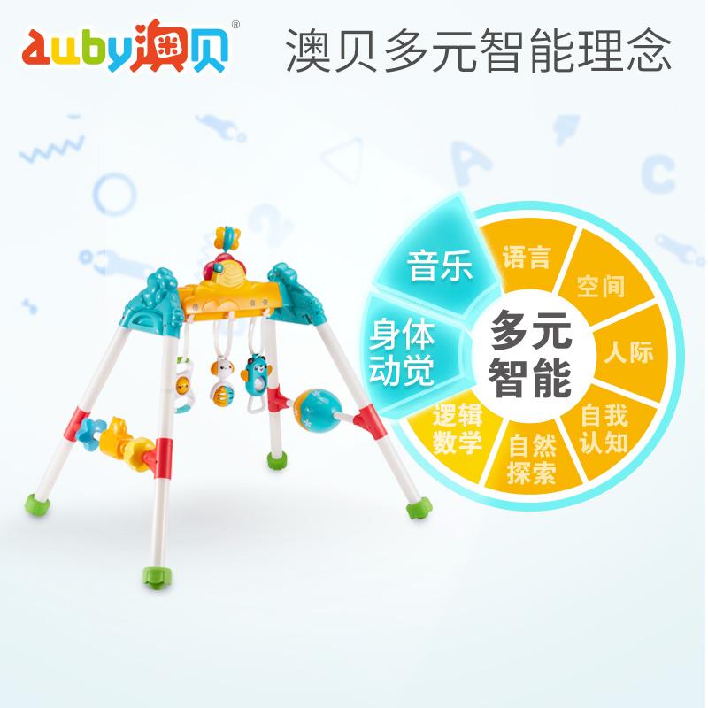 澳贝宝宝音乐健身架早教益智新生儿脚踏钢琴三个月婴儿玩具0-1岁