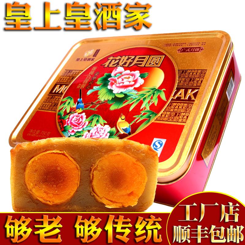广州皇上皇酒家蛋黄莲蓉月饼礼盒装送礼中秋广式双黄老式豆沙椰蓉