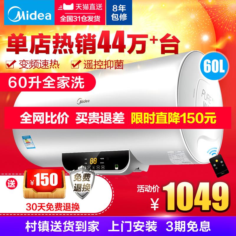 美的60升儲水式速熱電熱水器電家用衛生間洗澡器小型即熱式50升