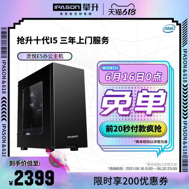 攀升台式电脑主机十代酷睿i5 10500办公电脑家用游戏主机企业采购设计师电脑台式组装机全套DIY整机