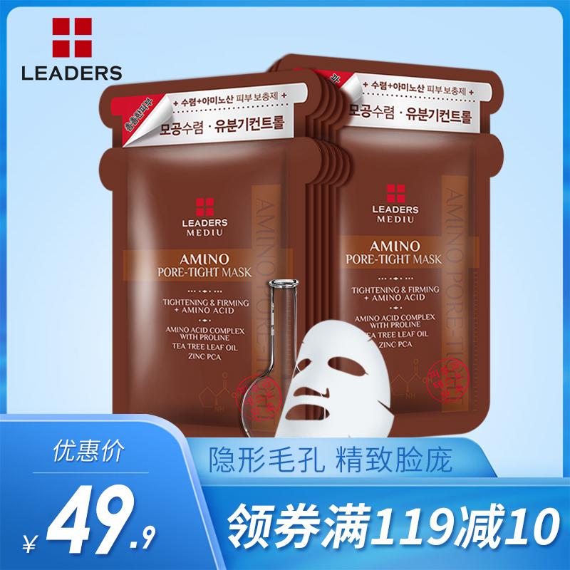 LEADERS麗得姿韓國氨基酸收縮毛孔補水保溼清潔面膜網紅禮物正品