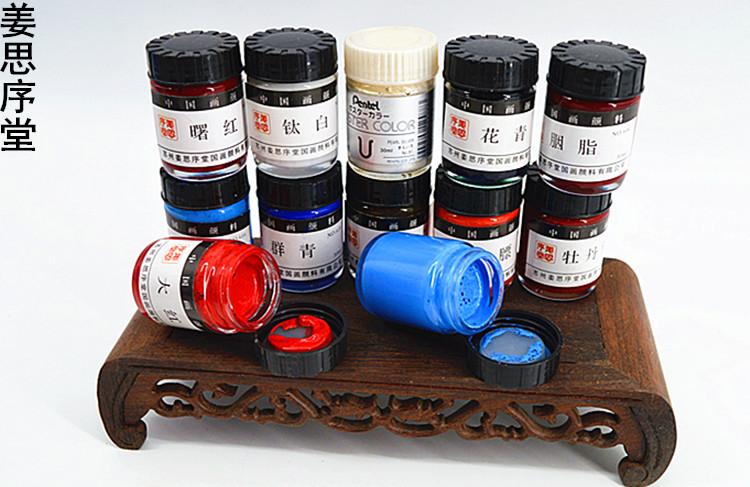 姜思序堂矿物质中国画颜料 30ml瓶装水溶颜彩写意山水 花鸟工笔用