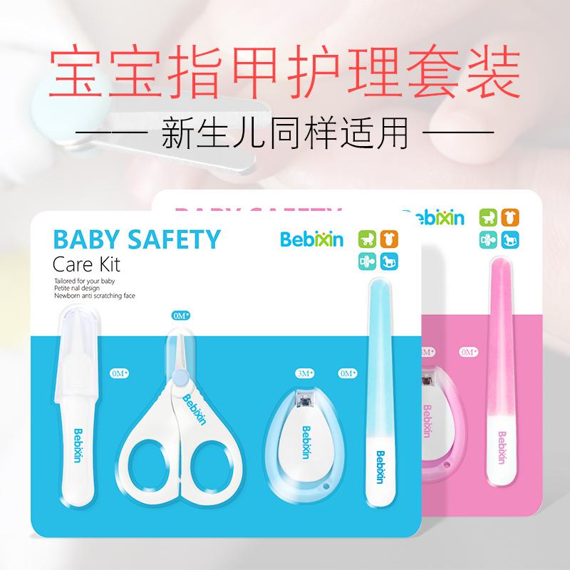 婴儿指甲剪套装新生儿专用指甲刀婴幼儿安全指甲钳儿童防夹肉剪刀